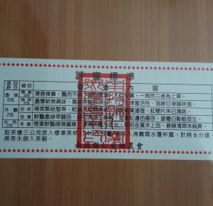 2016冬季仁愛鄉農會高山茶王比賽茶