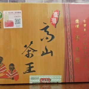仁愛鄉農會比賽茶