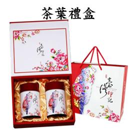 台灣印記茶葉禮盒