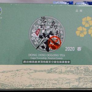 2020春季鹿谷合作社比賽茶