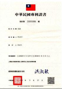 造型茶餅專利證書